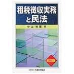 租税徴収実務と民法 3訂版/中山裕嗣