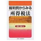 裁判例からみる所得税法/酒井克彦