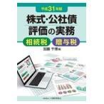 株式・公社債評価の実務 平成31年版/加藤千博