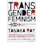 トランスジェンダー・フェミニズム/田中玲