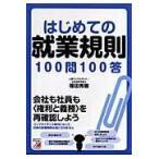 はじめての就業規則100問100答/福田秀樹