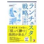 決定版ランチェスター戦略がマンガで3時間でマスターできる本/田岡佳子