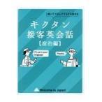 CD-ROM付 キクタン接客英会話 宿泊編