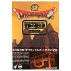 ドラゴンクエスト25thアニバーサリー冒険の歴史書