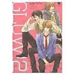 GLOW! 2/山田パピコ