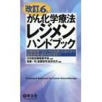 がん化学療法レジメンハンドブック 改訂第6版/日本臨床腫瘍薬学会