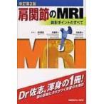 肩関節のMRI 改訂第2版/佐志隆士