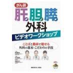 がん研肝胆膵外科ビデオワークショップ/齋浦明夫