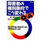 障害者の権利条約でこう変わるQ&A/DPI日本会議