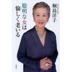 聡明な女は愉しく老いる/桐島洋子