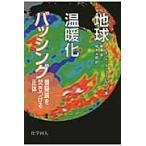 地球温暖化バッシング/レイモンド・S.ブラ
