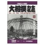 大相撲力士名鑑 平成三十年版/京須利敏