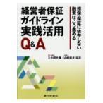 経営者保証ガイドライン実践活用Q&A/小田大輔