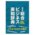 研究社総合ビジネス英和辞典/研究社