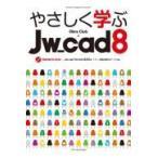 やさしく学ぶJw_cad8/Obra Club