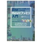 BIMをもっと活用したい人のためのAutodesk Revitファミリ入門/小林美砂子