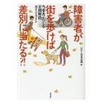 障害者が街を歩けば差別に当たる?!/DPI日本会議