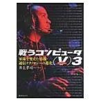 戦うコンピュータ(V)3/井上孝司