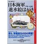 日本海軍進水絵はがき 第3巻 復刻版/戸高一成