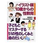 イラスト版10歳からの性教育/高柳美知子