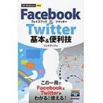 Facebook & Twitter基本&便利技/リンクアップ