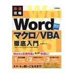 最速攻略Wordマクロ/VBA徹底入門/土屋和人