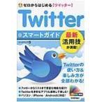 Twitterスマートガイド/リンクアップ