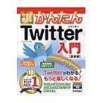 今すぐ使えるかんたんTwitterツイッター入門 最新版/リンクアップ