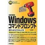 Windowsコマンドプロンプトポケットリファレンス 改訂新版/山近慶一