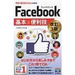 Facebook基本&便利技 改訂3版/リブロワークス