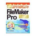 今すぐ使えるかんたんFileMaker Pro/若林孝