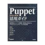 Puppet[設定&管理]活用ガイド/菅原亮