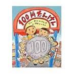 100円たんけん/中川ひろたか