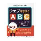 ウェブを学ぼう、ABC/ジョン・C・ヴァンデ
