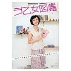 ヲ乙女図鑑/田中秀幸