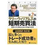 ラリー・ウィリアムズの短期売買法 第2版/ラリー・ウィリアムズ