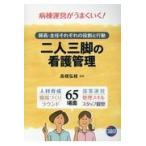 二人三脚の看護管理/高橋弘枝