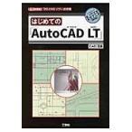 「2DーCADソフト」の定番
