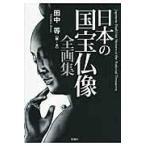 日本の国宝仏像全画集/田中等