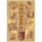 日本の家電製品/佐竹博
