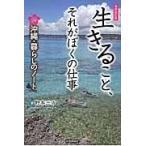 増補改訂版   生きること  それがぼくの仕事 -沖縄 暮らしのノート-