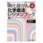 消化器がん化学療法レジメンブック 4版/室圭