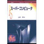 スーパーコンピュータ/山田博(コンピュータ