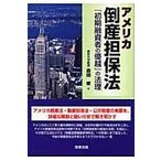 ショッピング融資 アメリカ倒産担保法/森田修