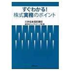すぐわかる!株式実務のポイント/三井住友信託銀行株式