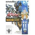 蒼き鋼のアルペジオ OFFICIAL BOOK  戦闘詳報2059   ヤングキングコミックス
