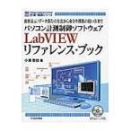 パソコン計測制御ソフトウェアLabVIEWリファレンス・ブ…