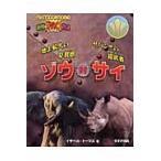 Yahoo!Honya Club.com Yahoo!店地上最大の草食獣ゾウ対サバンナの鎧武者サイ/イザベル・トーマス