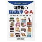 パッと見てわかる!消費税の軽減税率Q&A/佐々木宏