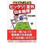 ビックリ!意外日本地理/宇田川勝司